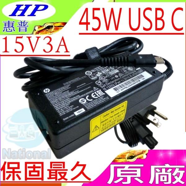 HP 充電器(原廠)-惠普 15V/3A,12V/3A,5V/2A,45W,TYPE-C,FOLIO X 1,CONVE 13-W010TU,TPN-CA02,USB-C