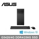 【ASUS 華碩】S340MC 雙核心SSD電腦(G5420/4G/256G SSD/W10/DRW/3年保)