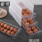 冰箱收納盒 星優加厚雞蛋盒冰箱雞蛋收納盒塑料抽屜式雞蛋格裝雞蛋的包裝盒子 618購物節
