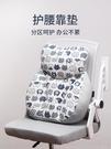 辦公室座椅護腰靠墊四季款輪椅靠背墊上班族椅子靠腰墊夏季小靠枕 錢夫人小鋪