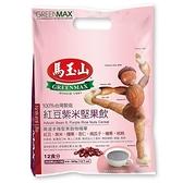 馬玉山紅豆紫米堅果飲30g x12【愛買】
