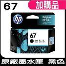 HP NO.67 67 黑色墨水匣