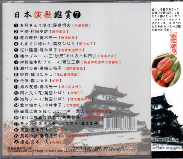 日本演歌鑑賞 第7輯 CD (音樂影片購)
