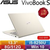 ASUS華碩 VivoBook SVivoBook S13 S330UN-0032D8250U 13.3吋筆記型電腦 閃漾金