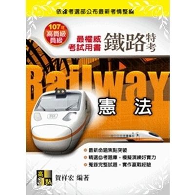 中華民國憲法(鐵路特考)