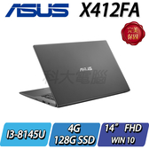 【ASUS華碩】【零利率】Vivobook 14 X412FA-0101G8145U 星空灰 ◢14吋窄邊框輕薄型筆電 ◣