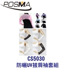 POSMA 高爾夫防曬UV披肩搭長版袖套組合套組 CS5030