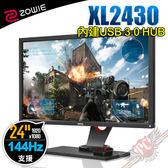 [ PC PARTY ] Zowie BenQ XL2430 24吋 144Hz支援 專業電競液晶螢幕