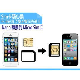 ✔iPhone 5/5s/6/6 Plus 轉 iPhone4S 轉卡/Nano SIM 轉 micro SIM 轉 SIM 卡 延伸卡 轉接卡 還原卡 轉換卡/1入