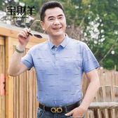中年男裝爸爸短袖T恤男夏40-50歲中老年人夏裝冰絲半袖衫夏天上衣