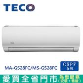 TECO東元5-6坪MA-GS28FC/MS-GS28FC定頻單冷空調_含配送到府+標準安裝【愛買】