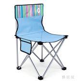 折疊凳 戶外超輕便攜休閒沙灘露營導演寫生釣魚凳子 df1301【雅居屋】