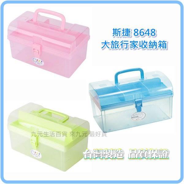 【九元生活百貨】佳斯捷 8648 大旅行家收納箱 置物箱 手提整理盒 工具箱