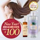 《新裝上市.組合499》MOMUS 摩洛哥堅果護髮油+經典香氛洗髮精
