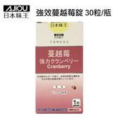 日本味王 強效蔓越莓 30錠/盒 元氣健康館