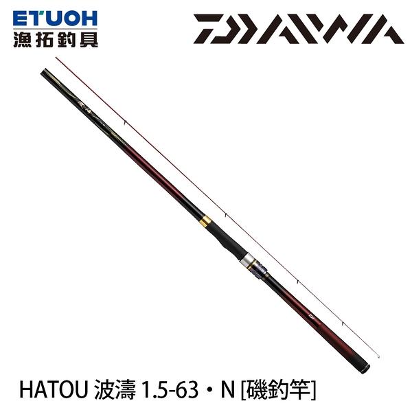 漁拓釣具 DAIWA 波濤 1.5-63・N [磯釣竿]