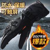 機車手套摩托車手套男騎士裝備防寒騎行防水防摔冬季保暖加厚機車賽車長款