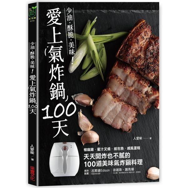 愛上氣炸鍋100天:椒麻雞.蜜汁叉燒.紙包魚.戚風蛋糕,天天開炸也不膩的100道