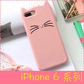 【萌萌噠】iPhone 6 6s Plus  韓國少女粉色系 萌萌噠鬍鬚貓咪保護殼 全包矽膠軟殼 手機殼 手機套