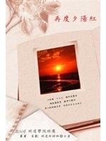 二手書博民逛書店 《再度夕陽紅》 R2Y ISBN:9866909379│蕭蕭/策劃,明道新詩班合著