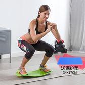 瘦瘦板室內健身踏板運動滑板瑜伽平衡訓練板扭腰盤家用健身器材
