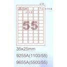 阿波羅9255A影印自黏標籤貼紙55格切...