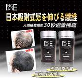 【Incare】2017新款吸附式植物增髮纖維-2入超值組合