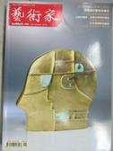 【書寶二手書T6/雜誌期刊_YIN】藝術家_498期_張義雄的藝術與傳奇