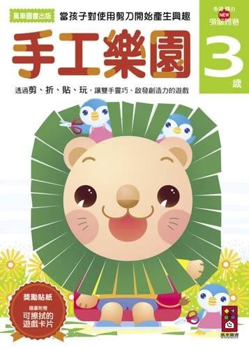 手工樂園3歲:多湖輝的NEW頭腦開發【勞作書】