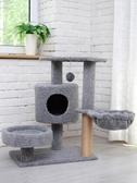貓窩貓爬架貓窩貓樹劍麻貓抓板貓抓柱貓跳臺貓玩具