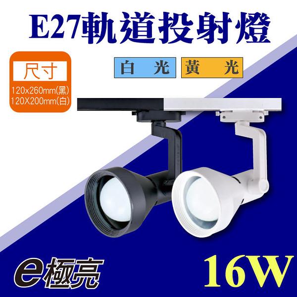 軌道投射燈 含光源 16W LED E27軌道燈 白光黃光 全電壓 尺寸20*13.5公分【奇亮科技】含稅
