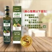 壯士濰~好油哉100%純天然初冷壓榨印加果油260ml/罐