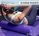 泡沫軸肌肉放鬆滾軸瑜伽柱瘦腿瑯琊棒泡沫柱初學者狼牙棒按摩滾輪 【全館免運】 YJT