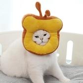 寵物貓咪狗狗伊麗莎白圈項圈頭套圈防舔絕育防抓【公主日記】