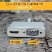 轉接頭蘋果筆記本電腦Type-c轉HDMI二合一轉換器Mac投影儀VGA轉接頭配件LX 萬寶屋