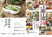蘋果日報料理食譜套書組 1【城邦讀書花園】
