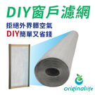 【91x600cm】45目紗窗DIY清淨...