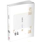 華安吳軍老師開講財稅法-空(2版)(律師.外交特考)1B132