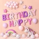 兒童寶寶周歲創意新穎裝飾場景布置生日快樂氣球套餐裝派對背景墻 探索先鋒