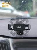 車載手機架汽車用出風口儀表臺夾子萬能多功能導航機械支架