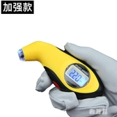 汽車輪胎氣壓表胎壓帶充氣高精度數顯電子壓力檢測表胎壓計監測器IP4774【雅居屋】