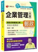 (二手書)2017年中華郵政(郵局)招考企業管理(含大意)[專業職內外勤]