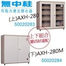 【奇奇文具】收藏家 AXH-280 高承載大型防潮櫃玻璃門