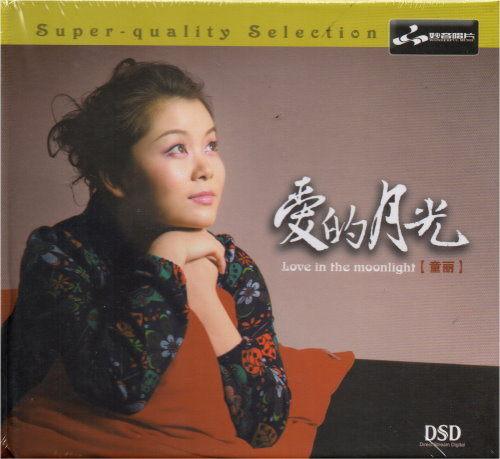 【停看聽音響唱片】【CD】童麗:愛的月光