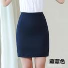 窄裙 春夏季新款職業裙女半身一步裙藏藍色西裝裙正裝裙子工裝短裙 韓菲兒