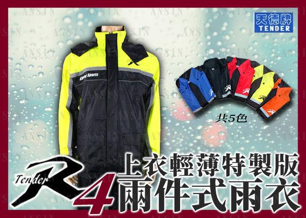 [中壢安信] 天德牌 R4 黃 上衣輕薄版 透氣雨風衣 兩件式 雨衣 透氣內裡 專利擋水片