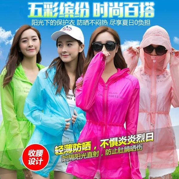 防曬衣中長款防紫外線夏季新款韓版開衫防曬服薄款外套透氣 萬聖節鉅惠