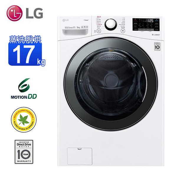(含基本安裝)LG樂金17公斤WiFi滾筒洗衣機(蒸洗脫烘)WD-S17VBD