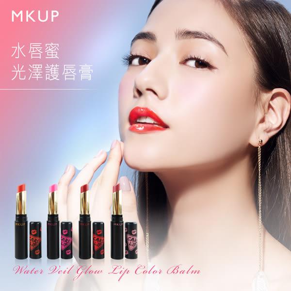 MKUP 水唇蜜光澤護唇膏 3g 多款供選☆巴黎草莓☆