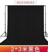 2*3米純色攝影拍照背景布